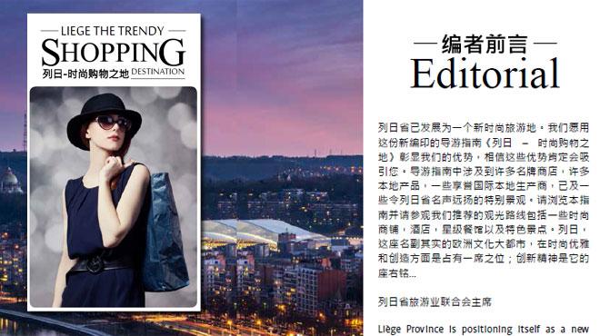 Les touristes chinois qui atterrissent à Liège vont partout… sauf à Liège: cette brochure devrait y remédier