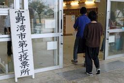 Les habitants d'Okinawa votent sur une base américaine