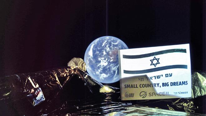 Un selfie avec la Terre envoyé par la première sonde lunaire israélienne