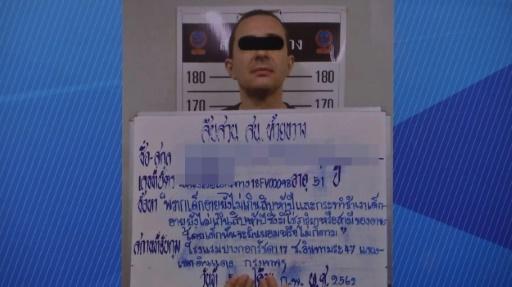 Un Français soupçonné de viols sur mineurs en Asie mis en examen et écroué en France